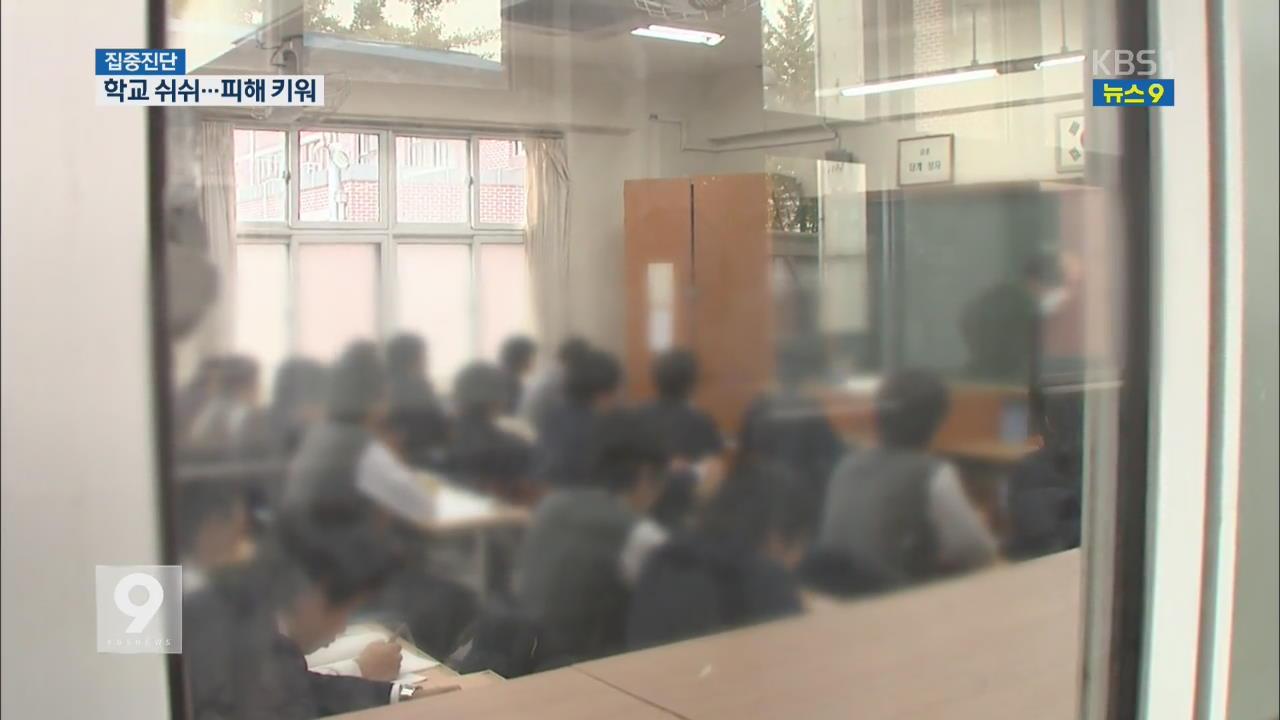 학교는 쉬쉬…'폭력 안전망' 구축 시급