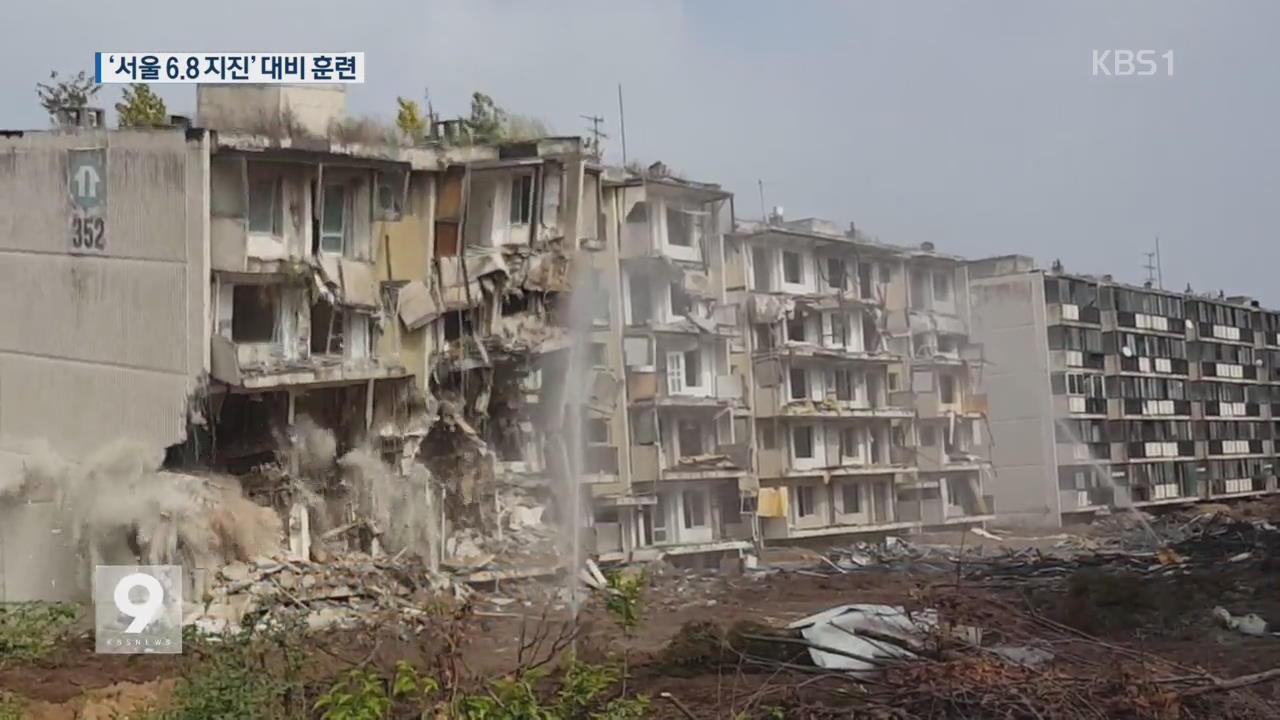 서울 6.8 강진 난다면…최대 규모 방재 훈련