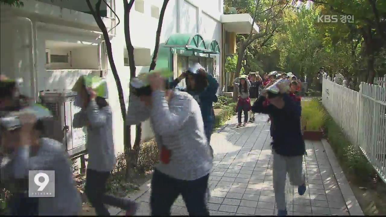 '서울 규모 6.8 지진 나면'…최대 대피 훈련