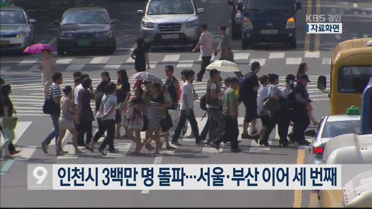 인천시 3백만 명 돌파…서울·부산 이어 세 번째