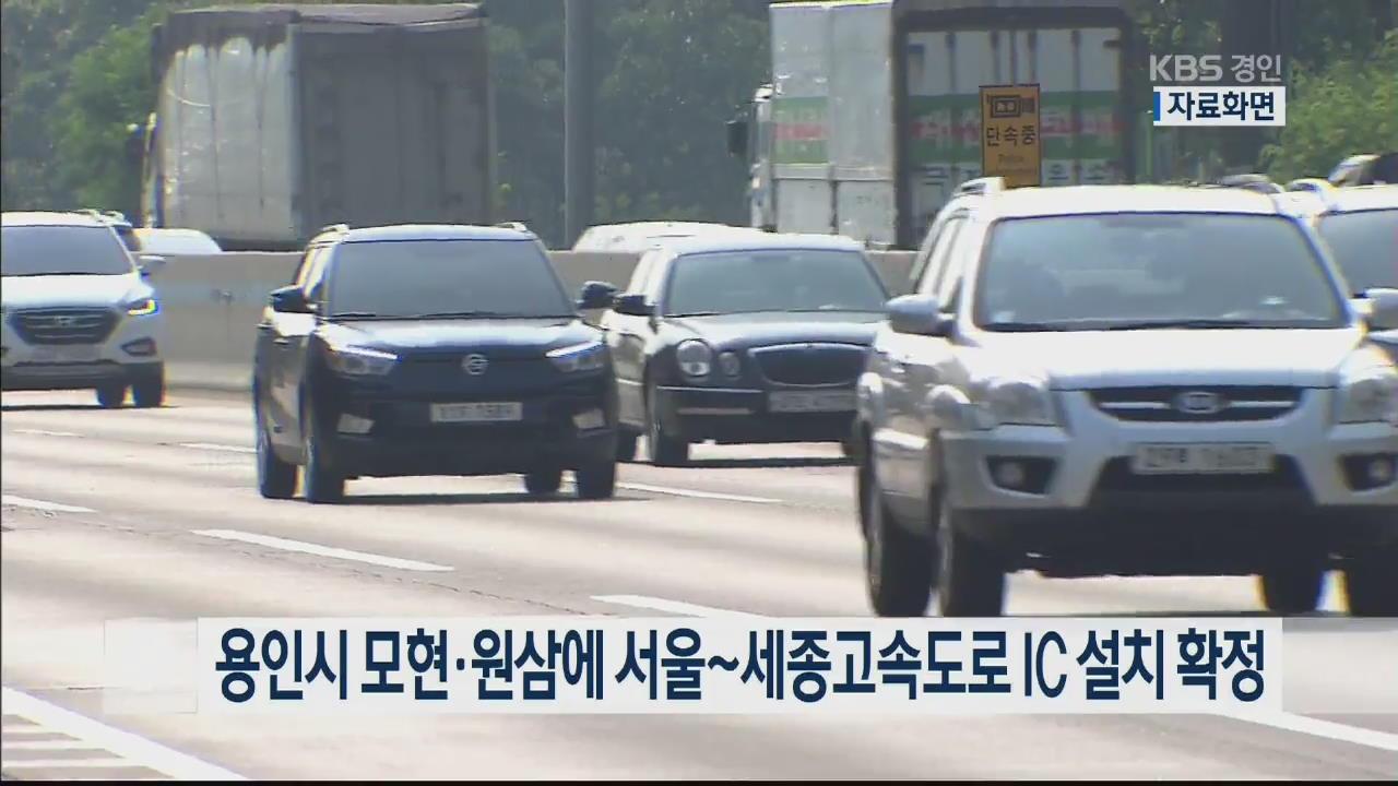 용인시 모현·원삼에 서울~세종고속도로 IC 설치 확정
