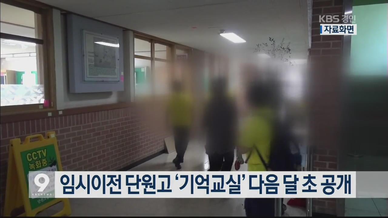 임시이전 단원고 '기억교실' 다음 달 초 공개