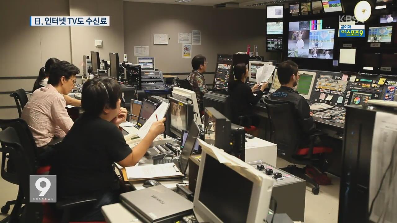 日, '인터넷 TV 시청'도 수신료 징수