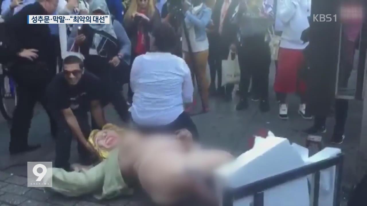 저질·막말·19금 얼룩…美 대선 '사상 최악 혼탁'