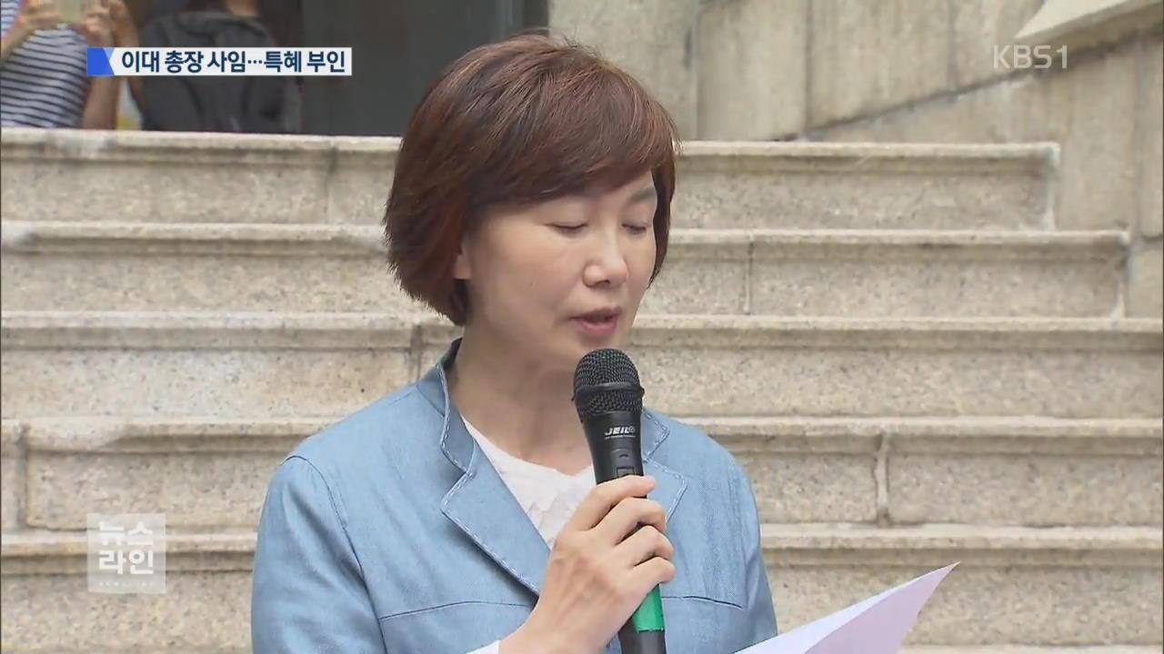 최경희 이화여대 총장 사임