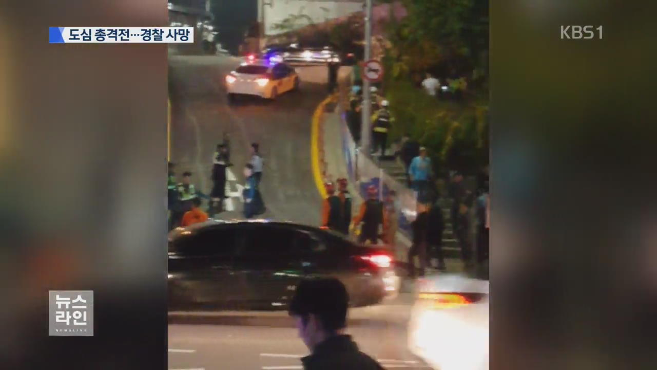 서울 도심서 총격전…경찰 1명 숨져