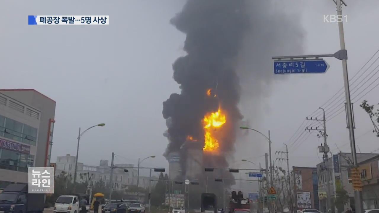 칠곡 '화학섬유 공장' 폭발…5명 사상