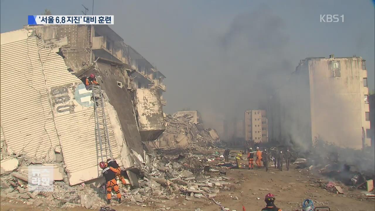 서울에 규모 6.8 강진난다면…최대 규모 방재 훈련