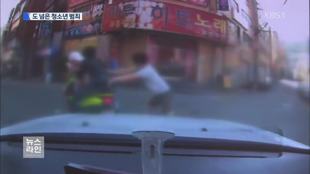 무서운 10대들…보복운전·보험사기까지