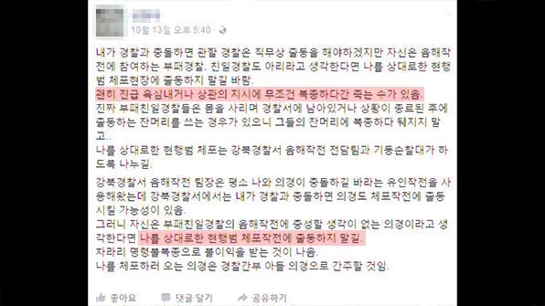 '도심 총격범', SNS에 경찰 적개심 드러내