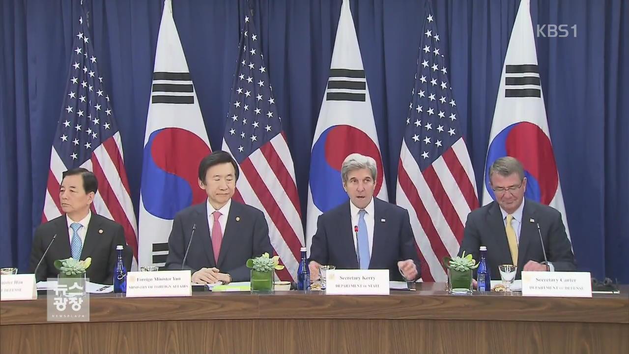 한미, 북핵 대응 '확장억제 전략협의체' 신설