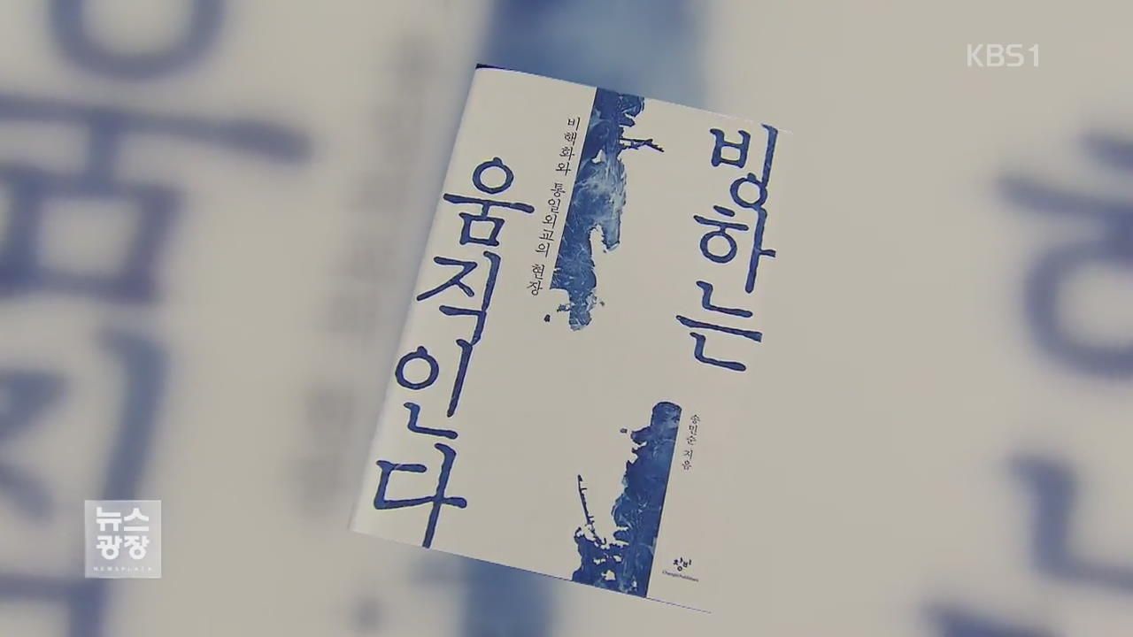 """'회고록' 공방 격화…""""기권 결정 시기 기록 있다"""""""