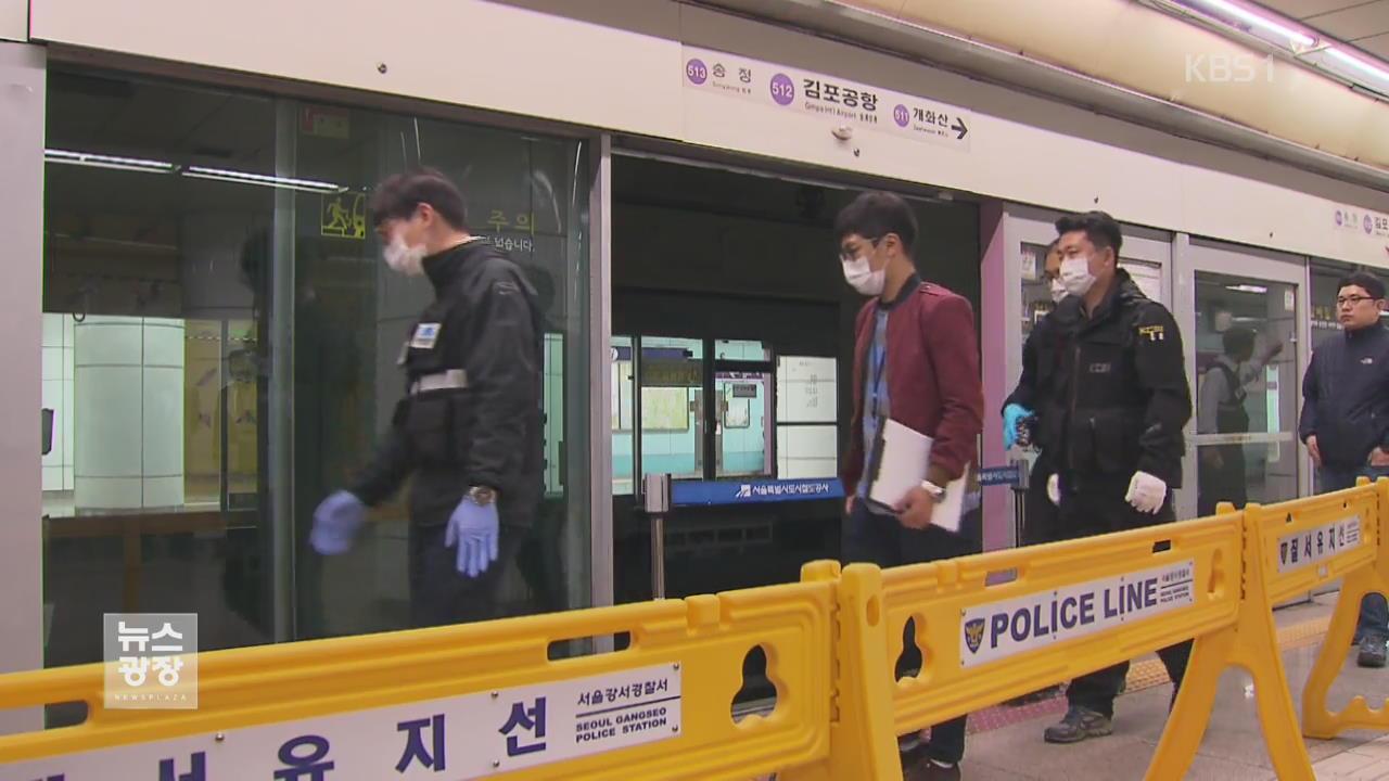"""스크린도어 현장 감식…""""기관사 재소환"""""""