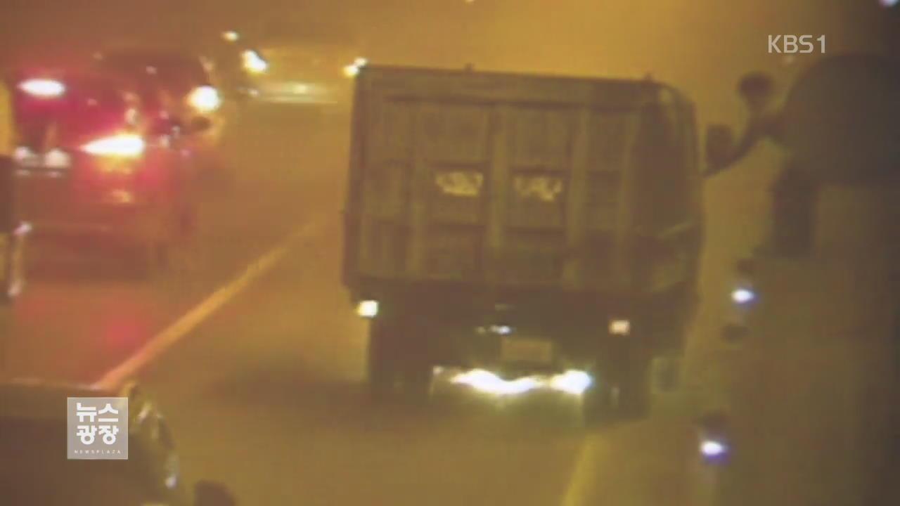 창원터널 안 트럭 화재…200여 명 대피