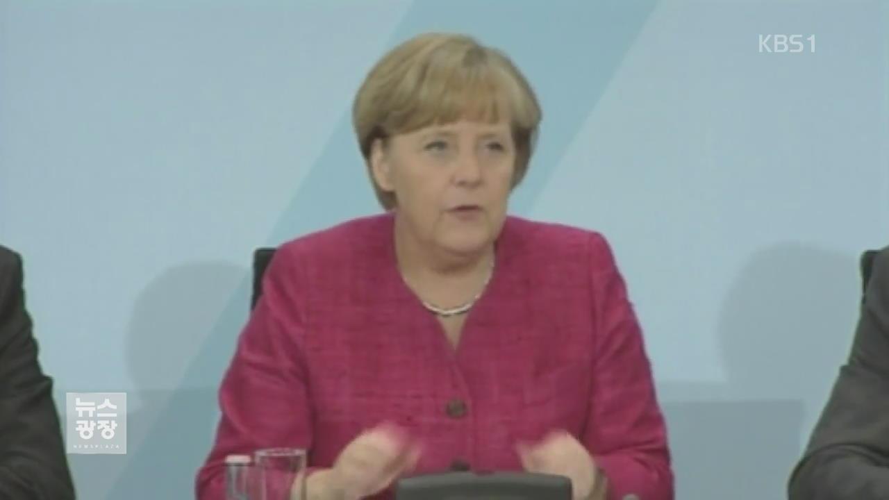 독일, '제로 원전' 이행…29조 원 펀드 조성
