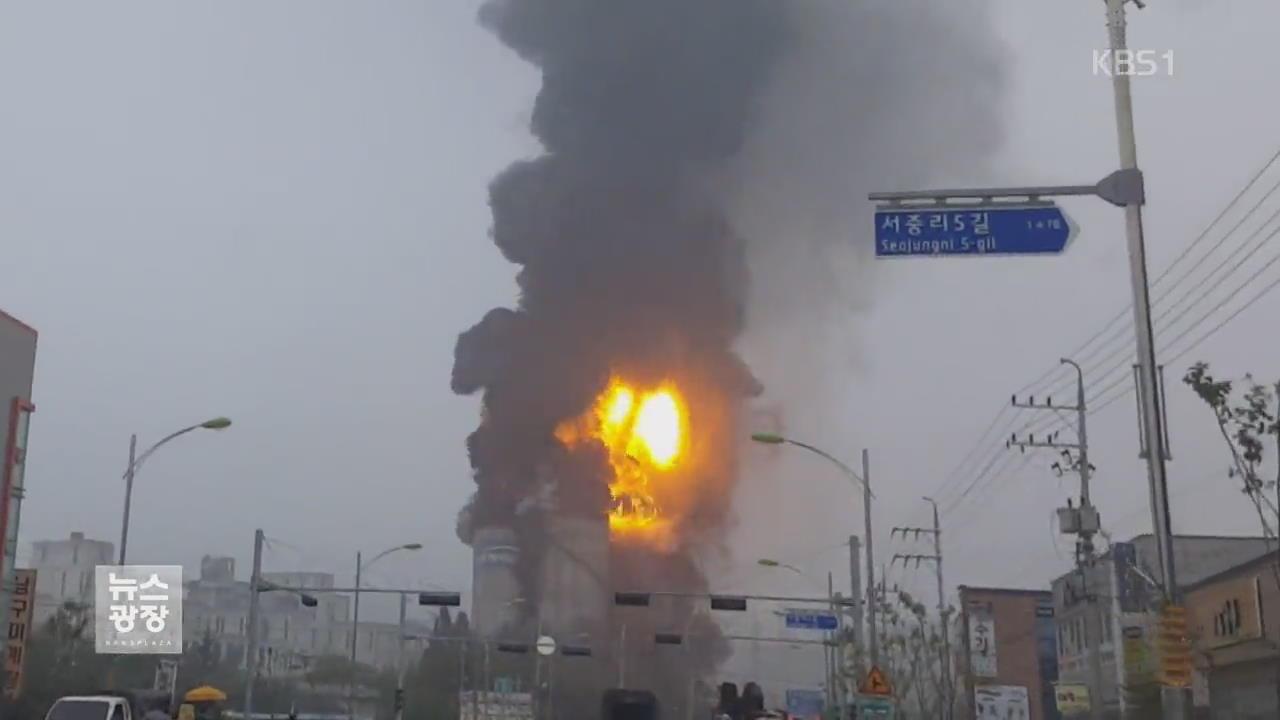 화학섬유 공장 철거 중 폭발…5명 사상