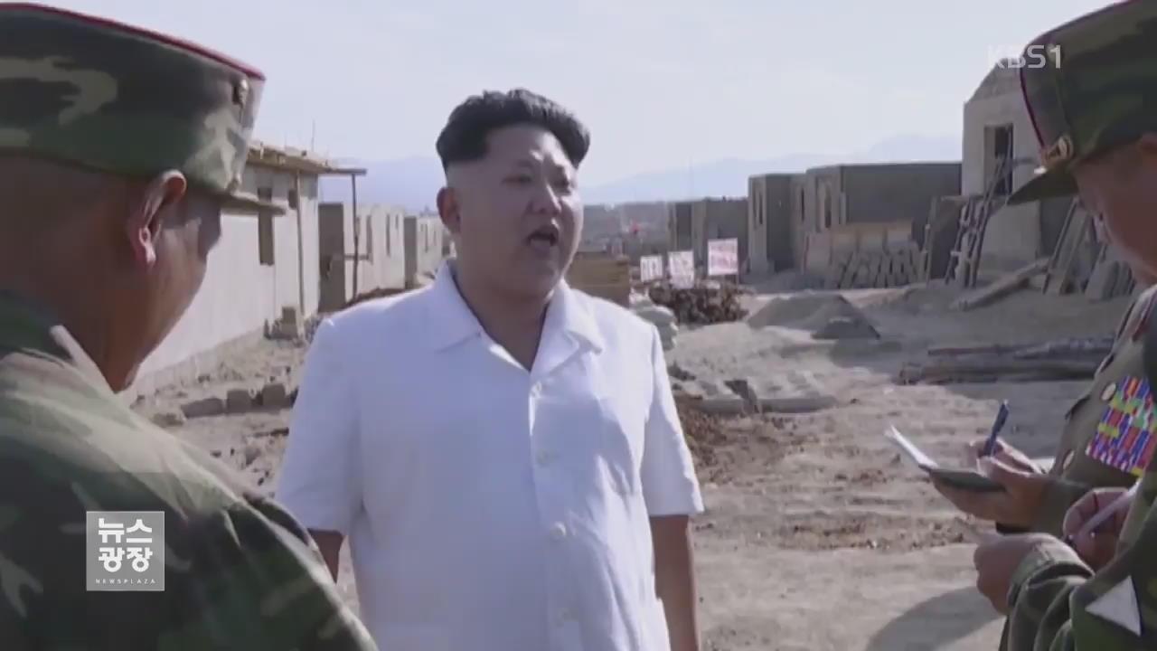 北 박봉주, 수해 현장 늑장 방문…김정은은 언제?
