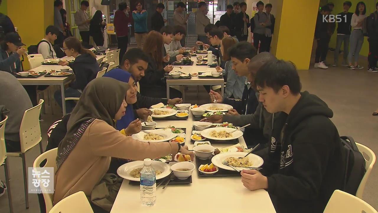 교내 '할랄 식당'·기도실 설치…외국인 학생 10만 시대