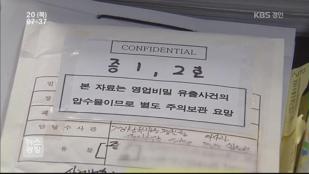 """""""이직하려고"""" 2조원 투자된 영업기밀 유출"""