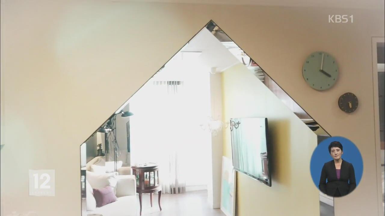 [정보충전] 집이 좁게 느껴지면 '거울 인테리어'