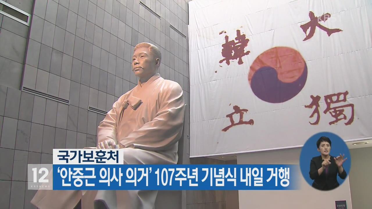 '안중근 의사 의거' 107주년 기념식 내일 거행