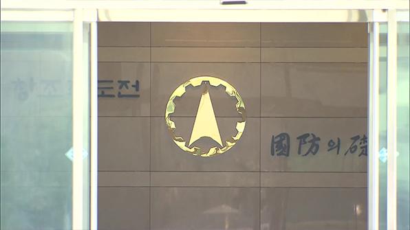 국방과학연구소, '디펜스 인더스트리 데이' 행사 개최