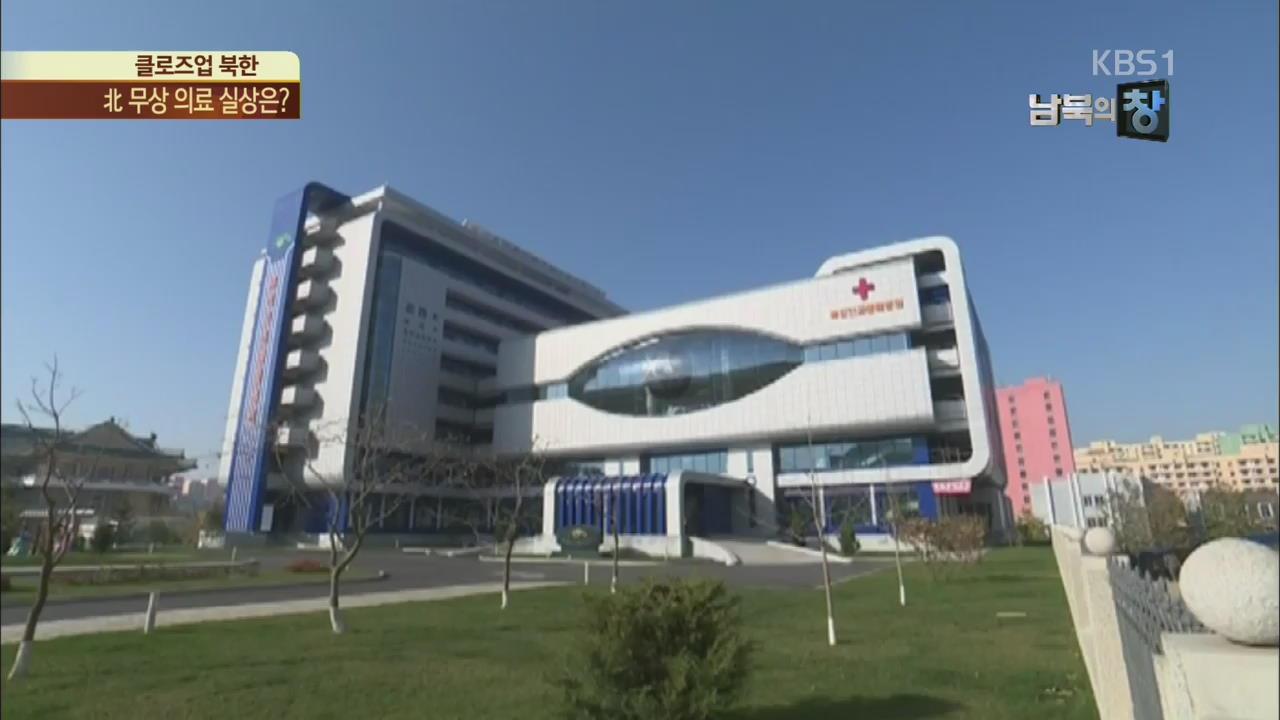 [클로즈업 북한] 병원 대신 장마당으로…北 무상 의료 실상은?