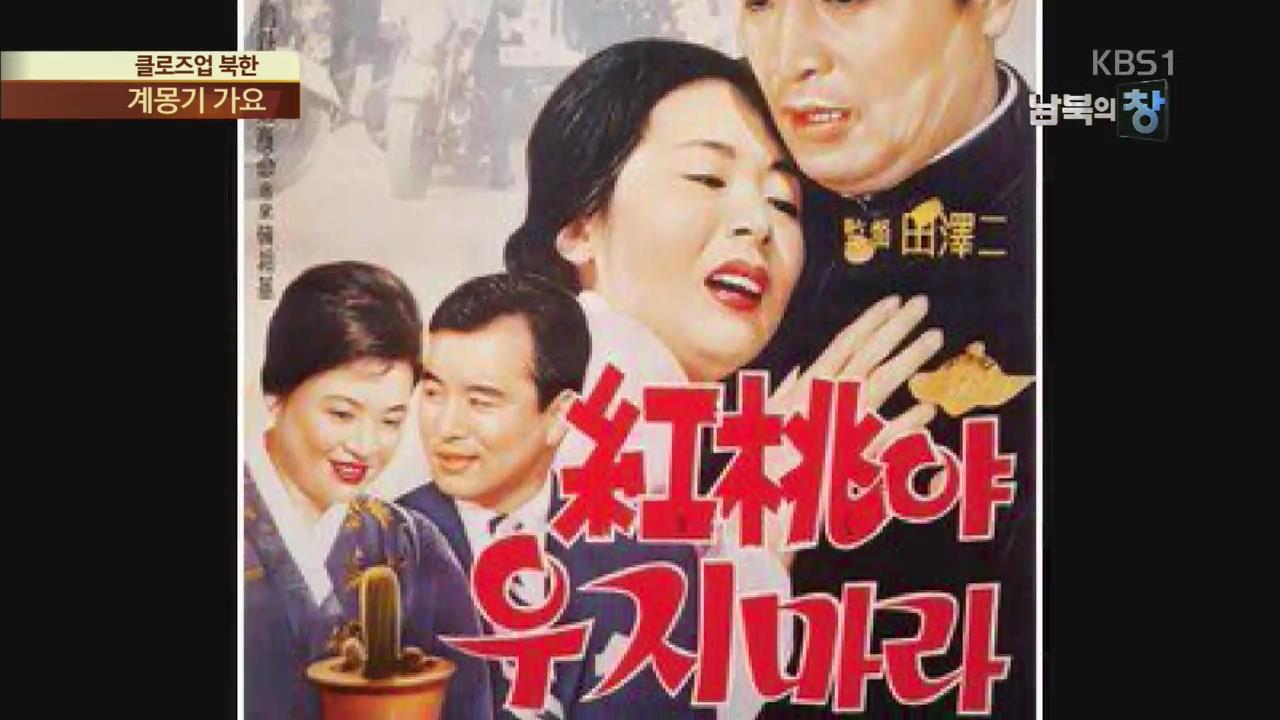 [클로즈업 북한] 남북이 함께 부르는 노래…'계몽기 가요'
