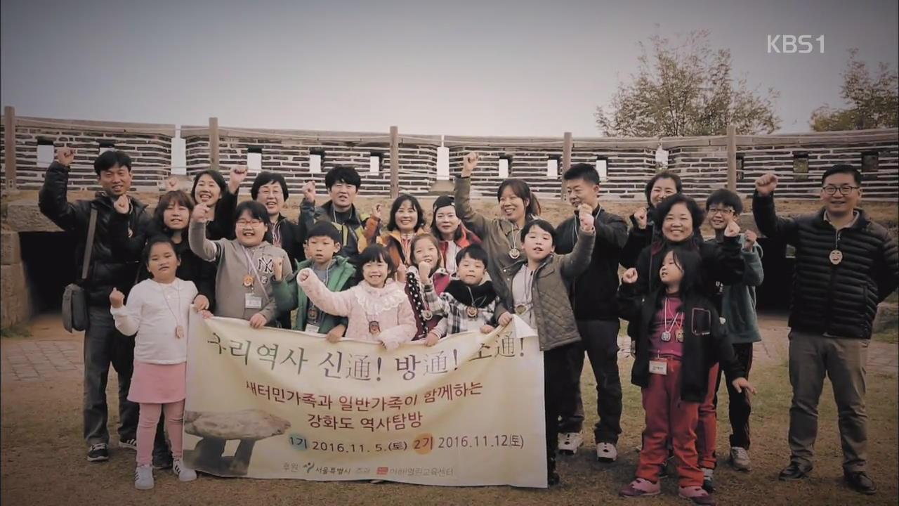 [통일로 미래로] 남북 가족의 특별한 가을 여행