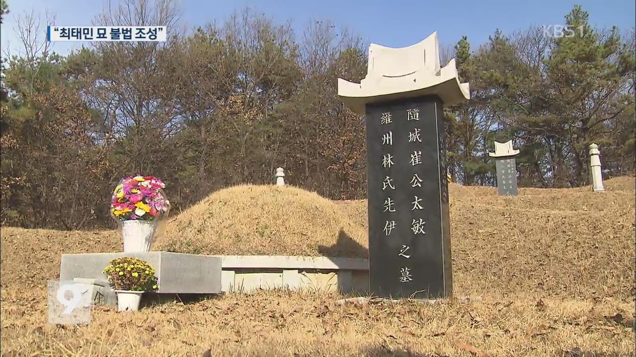 """최태민 묘지 불법 조성…용인시 """"원상 복구 명령"""""""