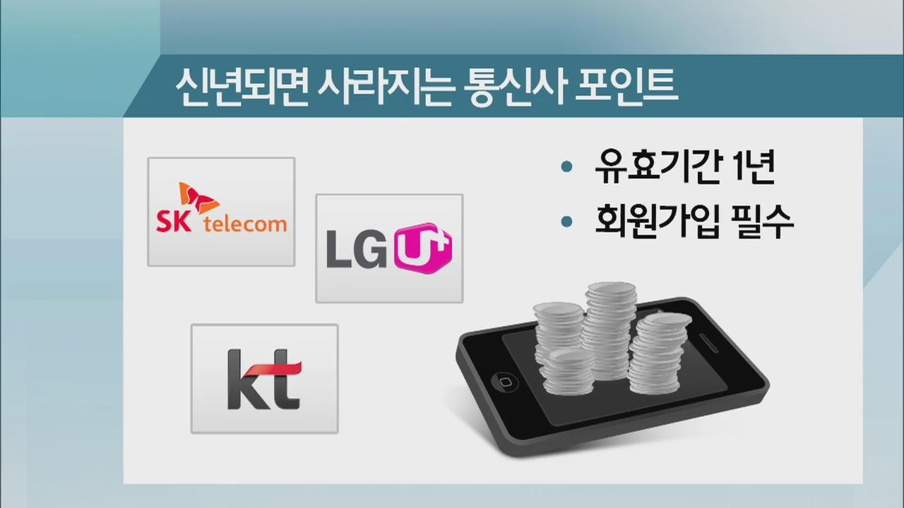 [친절한 경제] '유효기간 1년' 통신사 포인트 활용법