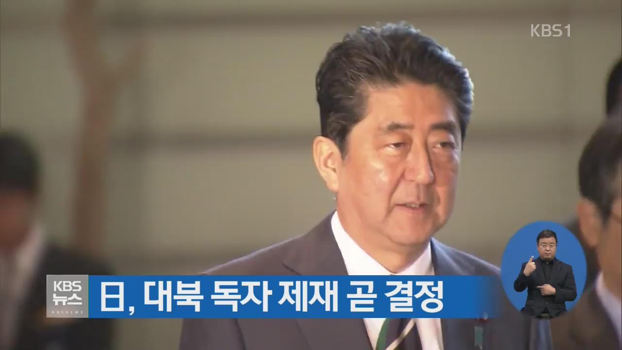 日, 대북 독자 제재 곧 결정