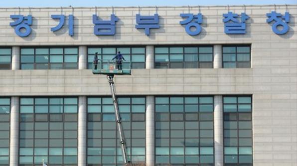 """경기남부청 """"생활범죄 7,582건 적발"""""""