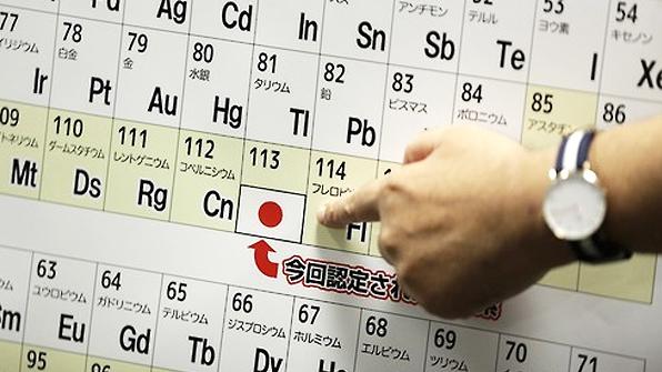 일본 발견 '니호니움' 등 새원소 4개 주기율표에 등재