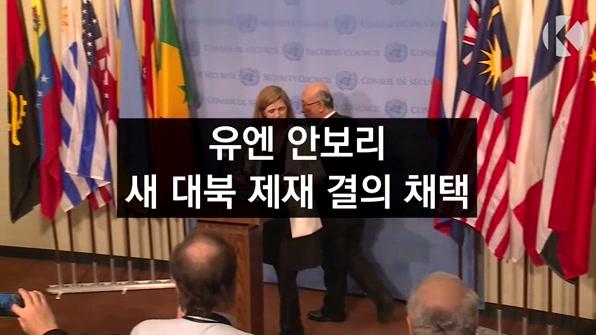 [라인뉴스] 유엔 안보리, 새 대북 제재 결의 채택