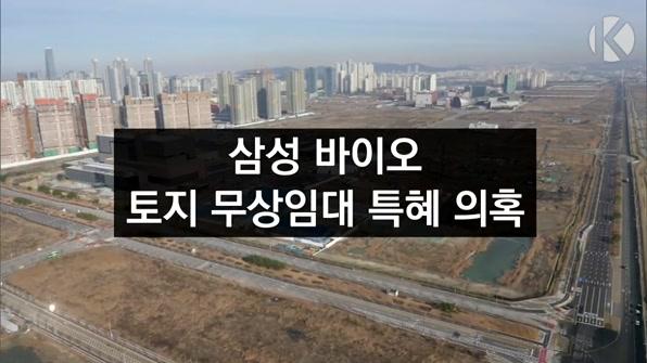 [라인뉴스] 삼성바이오, 50년 토지 무상임대 특혜 의혹