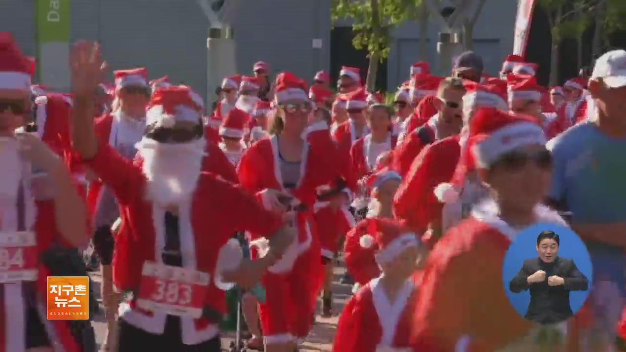 [지구촌 화제 영상] 호주, '산타클로스 복장' 달리기 대회