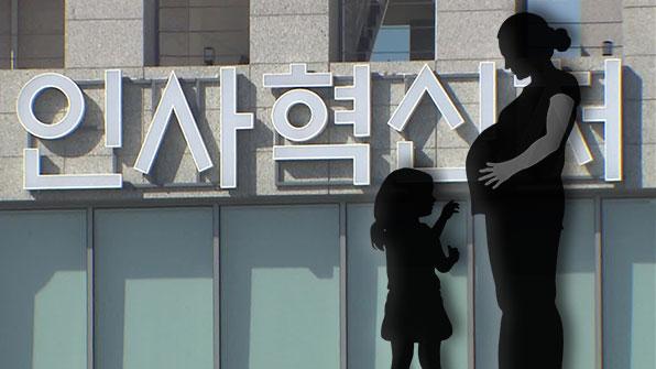 임산부 공무원 야간‧휴일근무 제한, 돌봄휴가도 도입