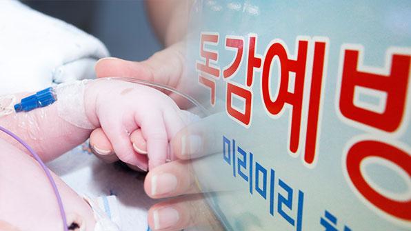 독감 2월에 가장 유행…영유아 5명 중 1명꼴 입원