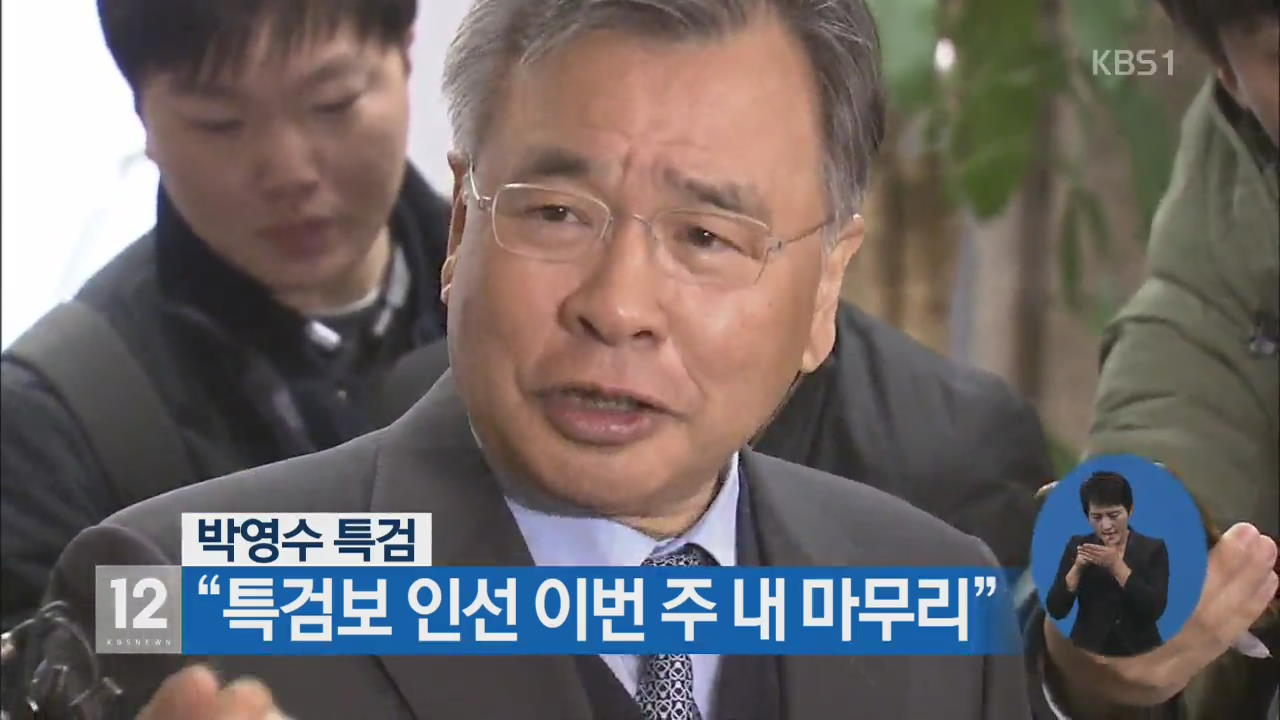 """박영수 특검 """"특검보 인선 이번 주 내 마무리"""""""