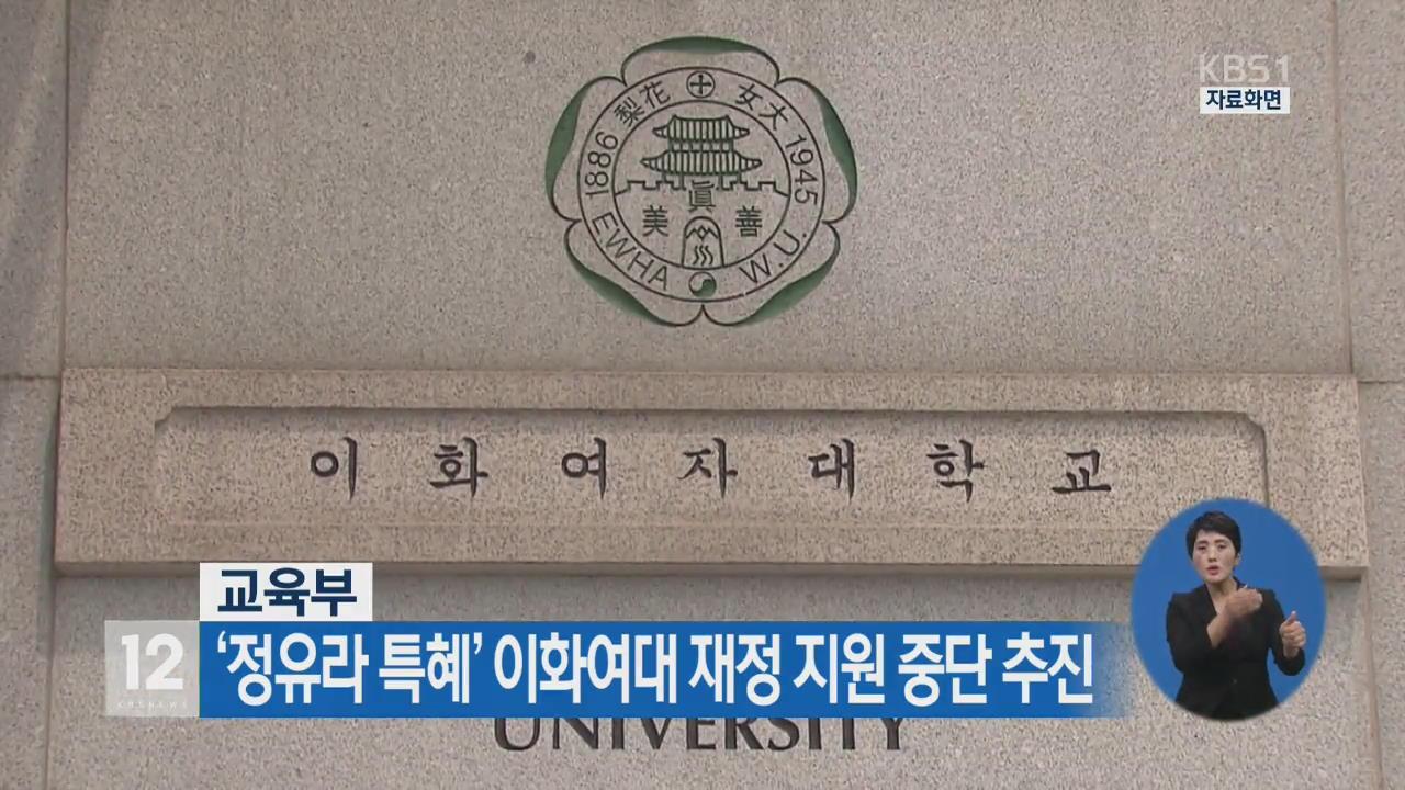 '정유라 특혜' 이화여대 재정 지원 중단 추진