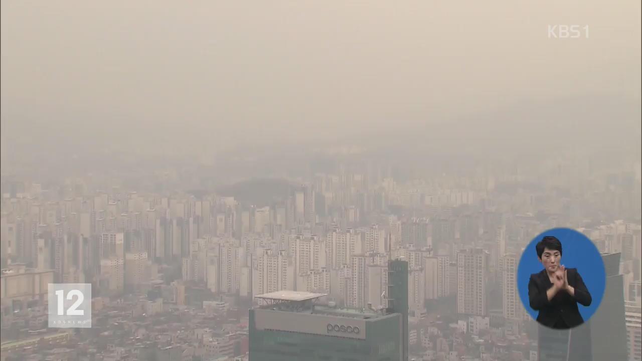 미세먼지 일시 나쁨…오후부터는 '기온 뚝'