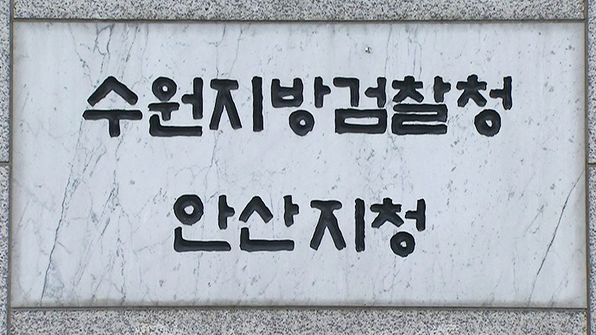 반월·시화공단 내 산업용지 불법전매 업체 6곳 적발
