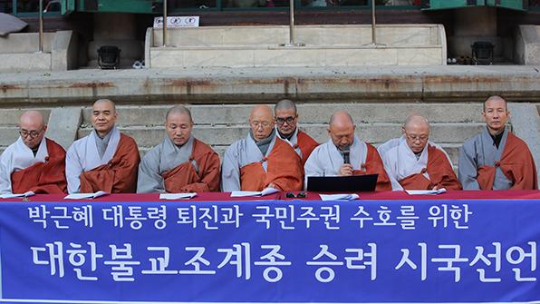 """조계종 승려 2천6백여 명 """"대통령 즉각 사퇴"""""""