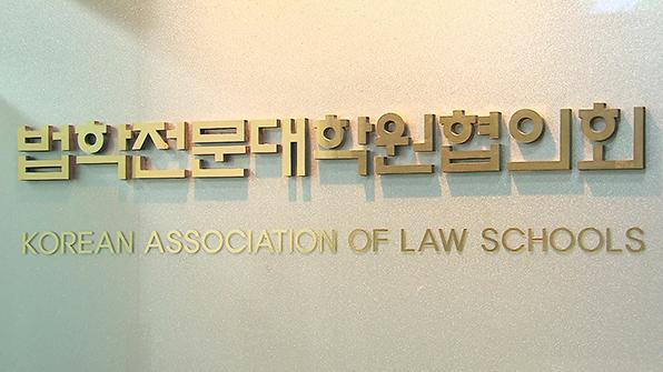 로스쿨 법학적성시험 응시료 내년부터 2만 2천 원 인하