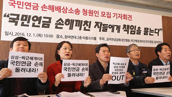 퇴진행동, 국민연금·삼성 상대 손해배상 소송 청원 추진