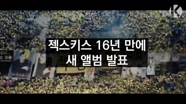 [라인뉴스] '원조 아이돌' 젝스키스, 16년 만에 새 앨범 발표