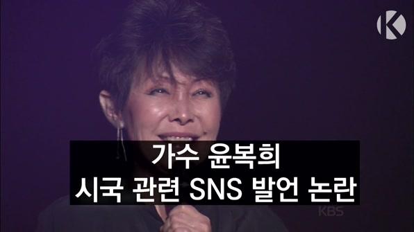 [라인뉴스] 윤복희, 시국 관련 SNS 발언 논란