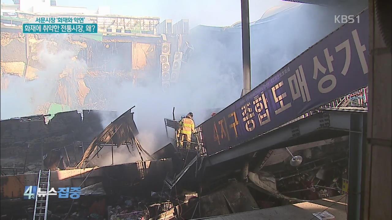 서문시장 '화재와 악연'…화재에 취약한 전통시장, 왜?