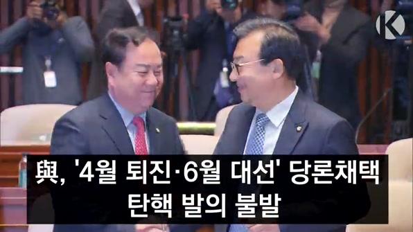 [라인뉴스] 與, '4월 퇴진·6월 대선' 당론채택…탄핵 발의 불발